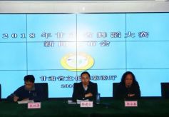 2018年甘肃省舞蹈大赛新闻发布会在兰州召开