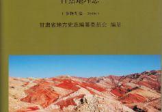 """《甘肃省志·自然地理志》出版问世 弥补首轮的""""缺憾"""""""