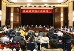 甘肃省舞蹈创作研讨会在兰州宁卧庄宾馆举行