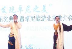 """甘肃甘南""""发现卓尼之美""""摄影大赛颁奖仪式在北京举办"""