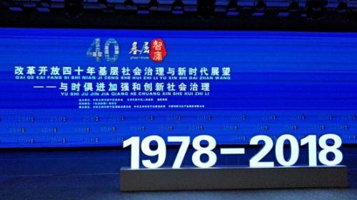 改革开放四十年  基层社会治理革新再出发