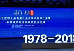 改革开放四十年,基层社会治理革新再出发!