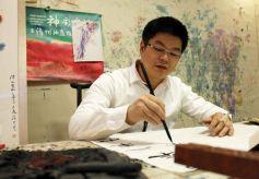 王清州在——画里写意人生