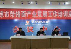 甘肃平凉市饸饹面产业发展工作培训座谈会召开
