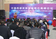 中国西部发现新奇陨石高峰论坛在兰州安宁区隆重举行