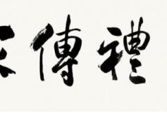 中国农民书画爱好者的艺术信仰