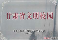 陇东学院被表彰命名为甘肃省第一届文明校园