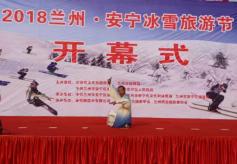2018兰州·安宁冰雪旅游节3月8日落幕