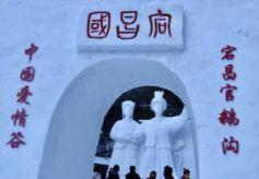 甘肃陇南市宕昌县第二届冰雪旅游节在当地景区官鹅沟开幕