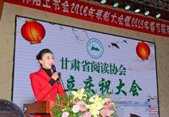 甘肃省阅读协会成立庆祝大会在兰州天一山庄举行
