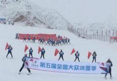 2019年全国青少年体育冬夏令营·甘肃站·山丹县滑雪冬令营活动启动