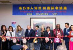 《海外华人写兰州国际书法展》活动在美国丹佛举行