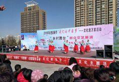 """永登县2019年春节""""我们的中国梦——文化进万家活动""""拉开帷幕"""