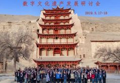 数字文化遗产发展研讨会在甘肃敦煌召开