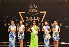 2019年世界模特大赛甘肃赛区海选赛将于4月14日举行