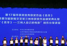 第九届敦煌文艺奖颁奖在兰州举行