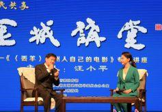汪小平做客《金城讲堂》谈本土电影发展