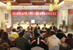 2019第十二届中国兰州艺术品收藏博览会新闻发布会在兰州举行