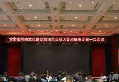 甘肃省网络文化协会2019年会员大会和理事会第一次会议在兰州召开