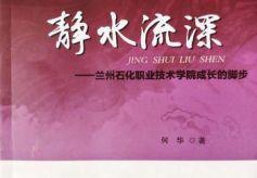 《静水流深》荣获第七届甘肃黄河文学奖