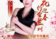 马艳《桃花谣》受邀献唱第36届兰州桃花旅游节