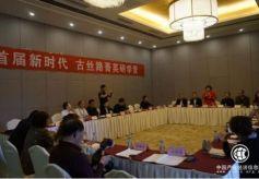 """""""一带一路""""新时代•古丝路商企交流活动在甘肃敦煌举行"""