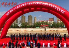 临夏州第十二届旅游宣传月暨2019河州牡丹文化月正式启幕