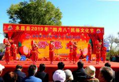"""永昌县2019年""""四月八""""民俗文化节开幕"""