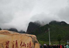 甘肃省定西市漳县举行贵清山文化旅游节