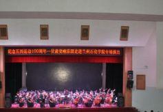 甘肃交响乐团走进兰州石化职业技术学院专场演出上演