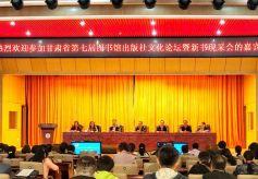 甘肅省第七屆圖書出版社文化論壇暨新書現采會開幕
