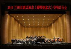 《巅峰德意志》音乐会在兰州音乐厅举办