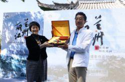 兰州市美术书法摄影作品展在丽江古城区文化馆开幕