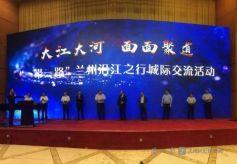 兰州国际陆港经贸文化旅游推介会在江城武汉举行