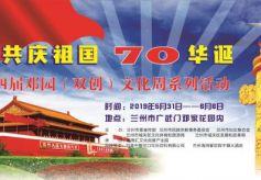 第四屆鄧園(雙創) 文化周將在蘭州廣武門鄧家花園舉辦