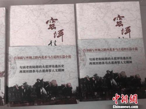 """甘肃康县农民作家创数十万字小说:述茶马古道""""前世今生"""""""