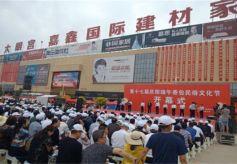 第十七届庆阳端午香包民俗文化节在西峰区开幕