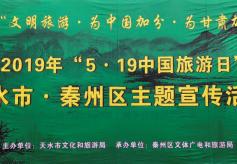 """天水民俗博物馆参与""""中国旅游日""""主题宣传活动"""
