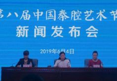 第八届中国秦腔艺术节新闻发布会在兰州举行