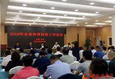 2019丝绸之路国际露营大会暨全民健身嘉年华启动仪式盛大举行