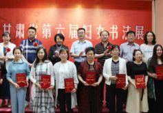 甘肃省第六届妇女书法展在甘肃艺术馆开幕
