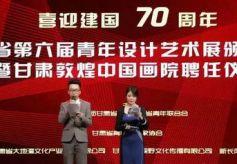 甘肃省第六届青年设计艺术展颁奖典礼
