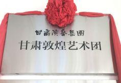 甘肃敦煌艺术团挂牌成立