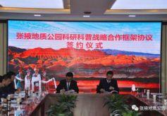 甘肃省张掖市高点定位全力申报创建  世界地质公园