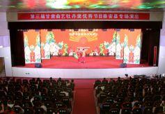 第三届甘肃曲艺牡丹奖优秀节目在秦安县举行专场演出