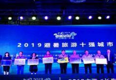 """甘肃三市一县进入""""2019中国避暑旅游城市""""榜单"""