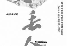 甘肃省首部缉毒题材电影 《丢人》明日登陆全国院线