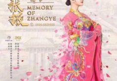 大型史诗旅游演艺秀《回道张掖》7月在丹霞口大剧院开演