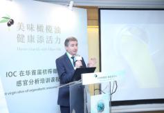 """""""美味橄欖油,健康添活力""""——IOC在華舉辦初榨橄欖油感官分析培訓課程"""
