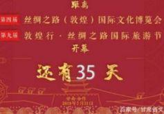 甘肃省文化和旅游厅与甘肃文旅产业集团对接商谈工作